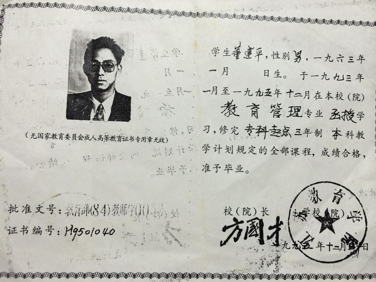 学历证书.JPG