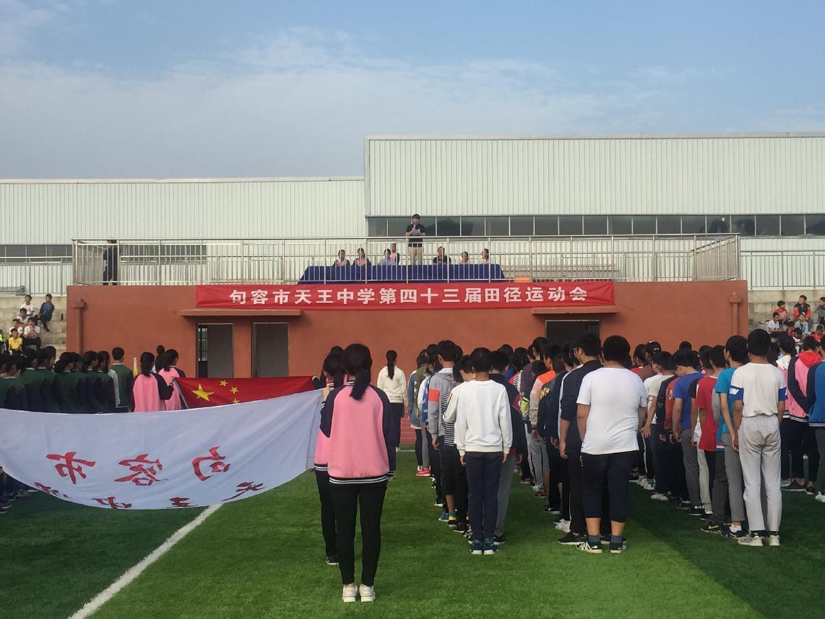 天王中学成功举行第四十三届田径运动会1.JPG