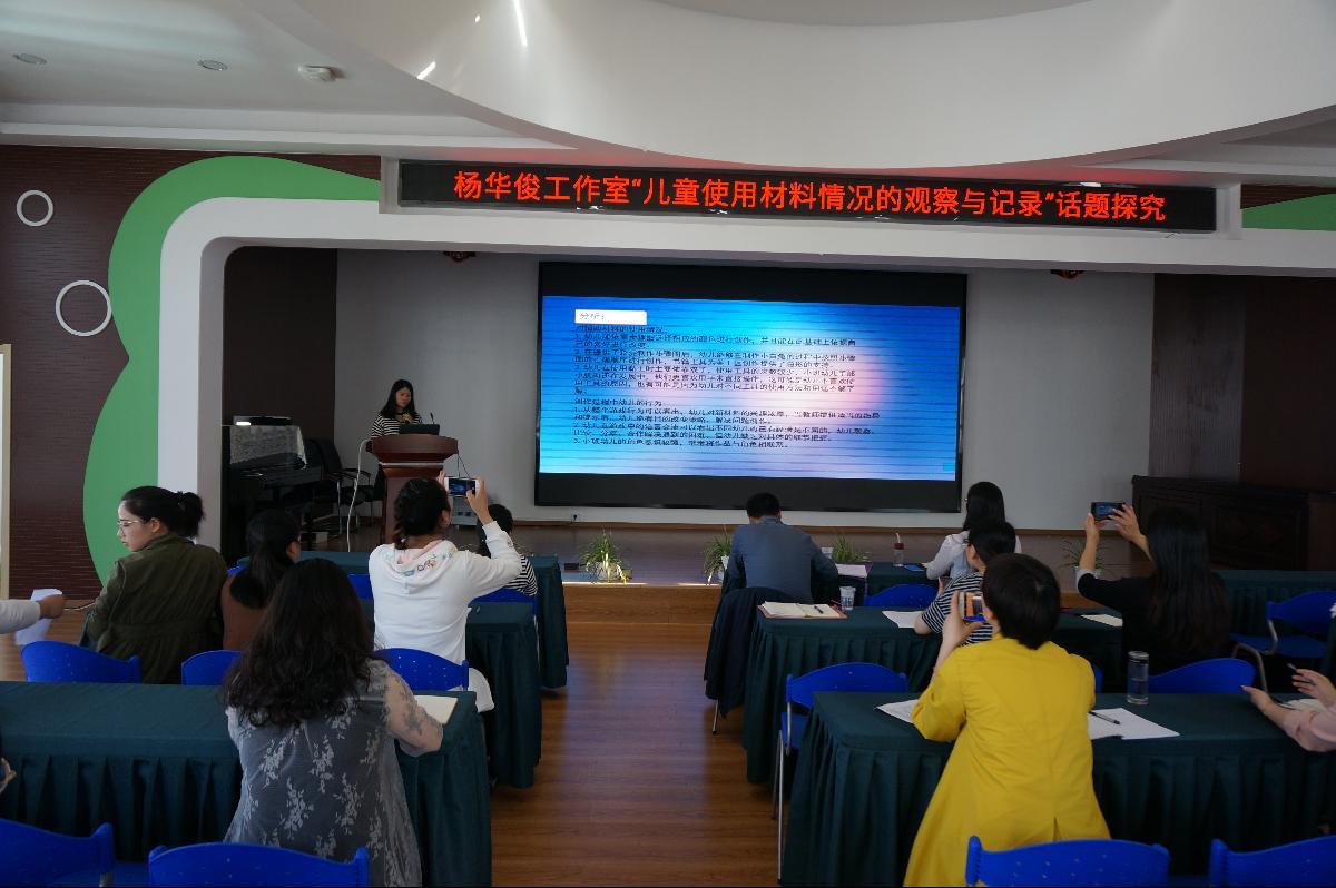 """杨华俊教师工作室:""""儿童使用材料情况的观察与记录""""话题探究1.JPG"""