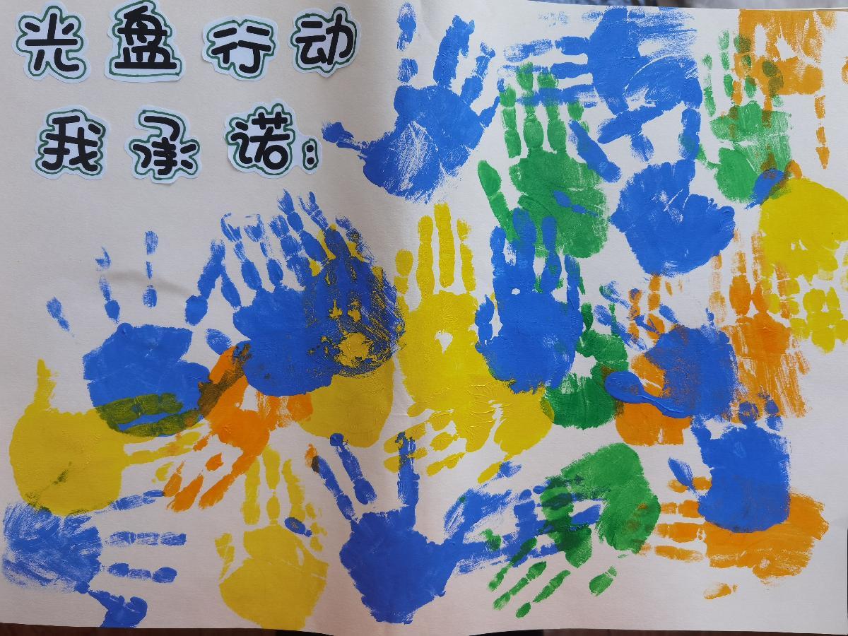 光盘行动、从我开始——陈武中心幼儿园节约粮食宣传活动报道2.jpg